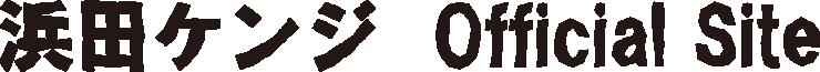 浜田ケンジ Official Site